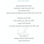 Tel_Aviv_University