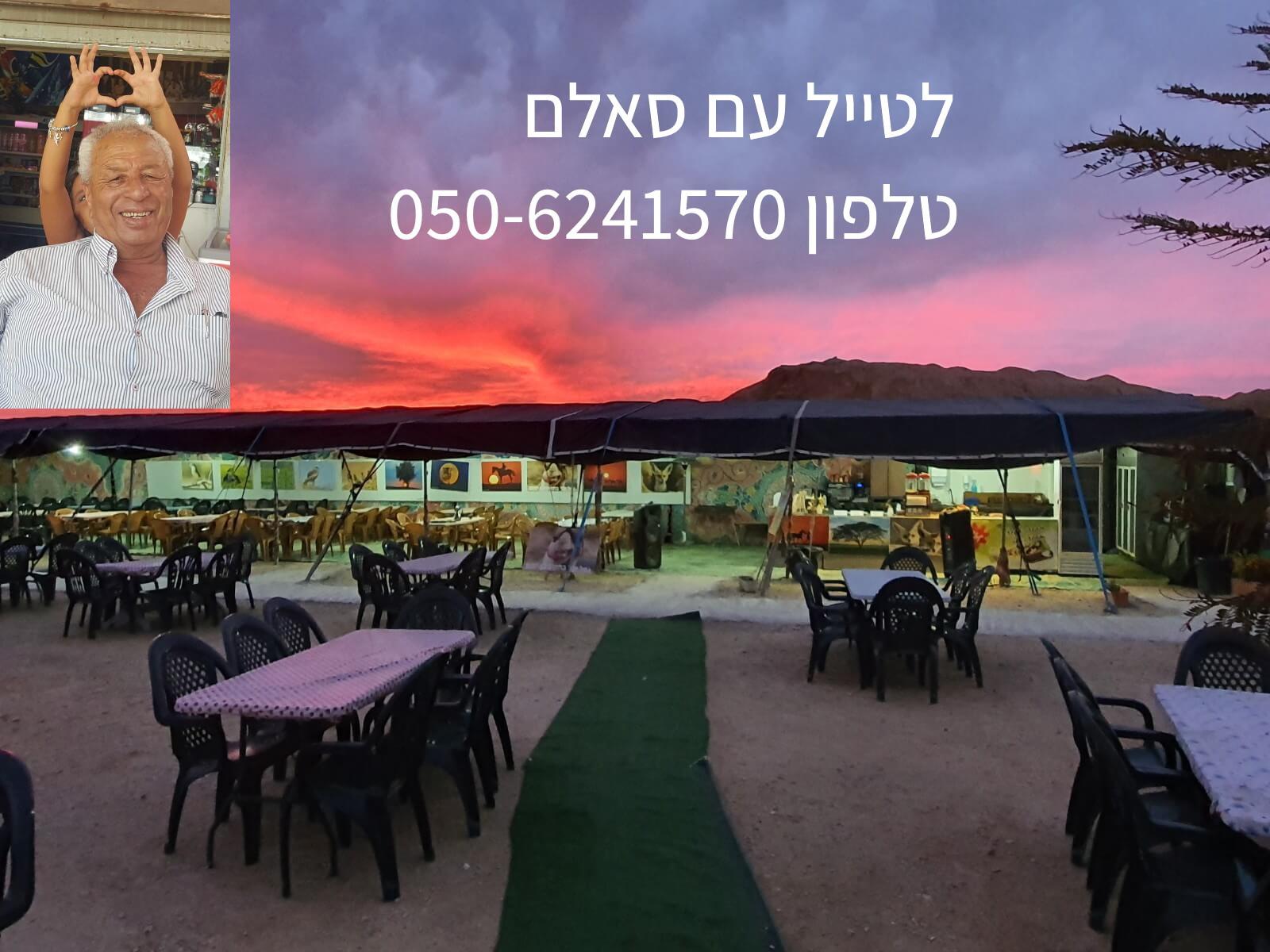 Explore the Negev with Salem abu Siam